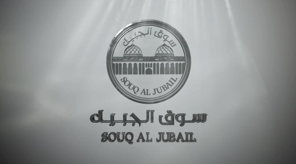 Souq Al Jubail 2016 Achievements